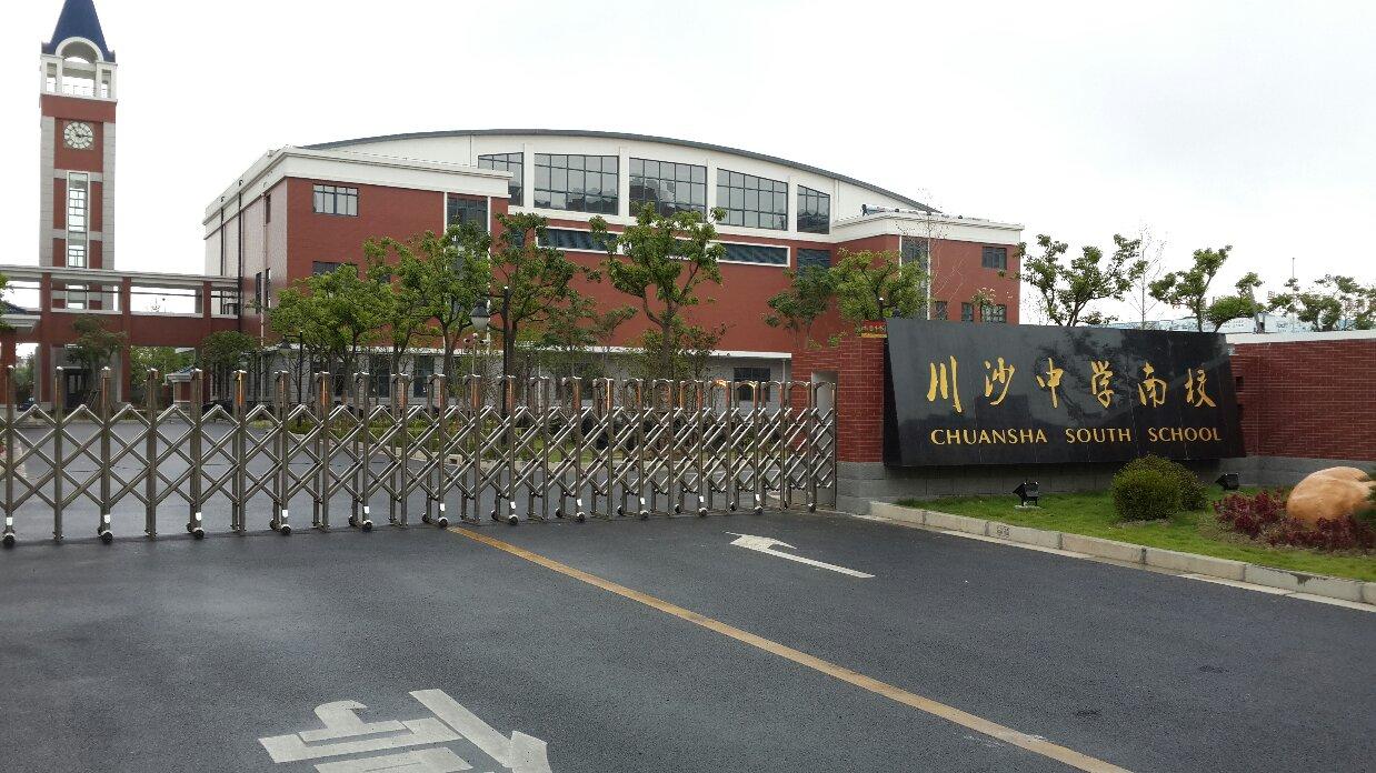 川沙中学南校 .jpg
